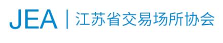 江苏省交易场所协会